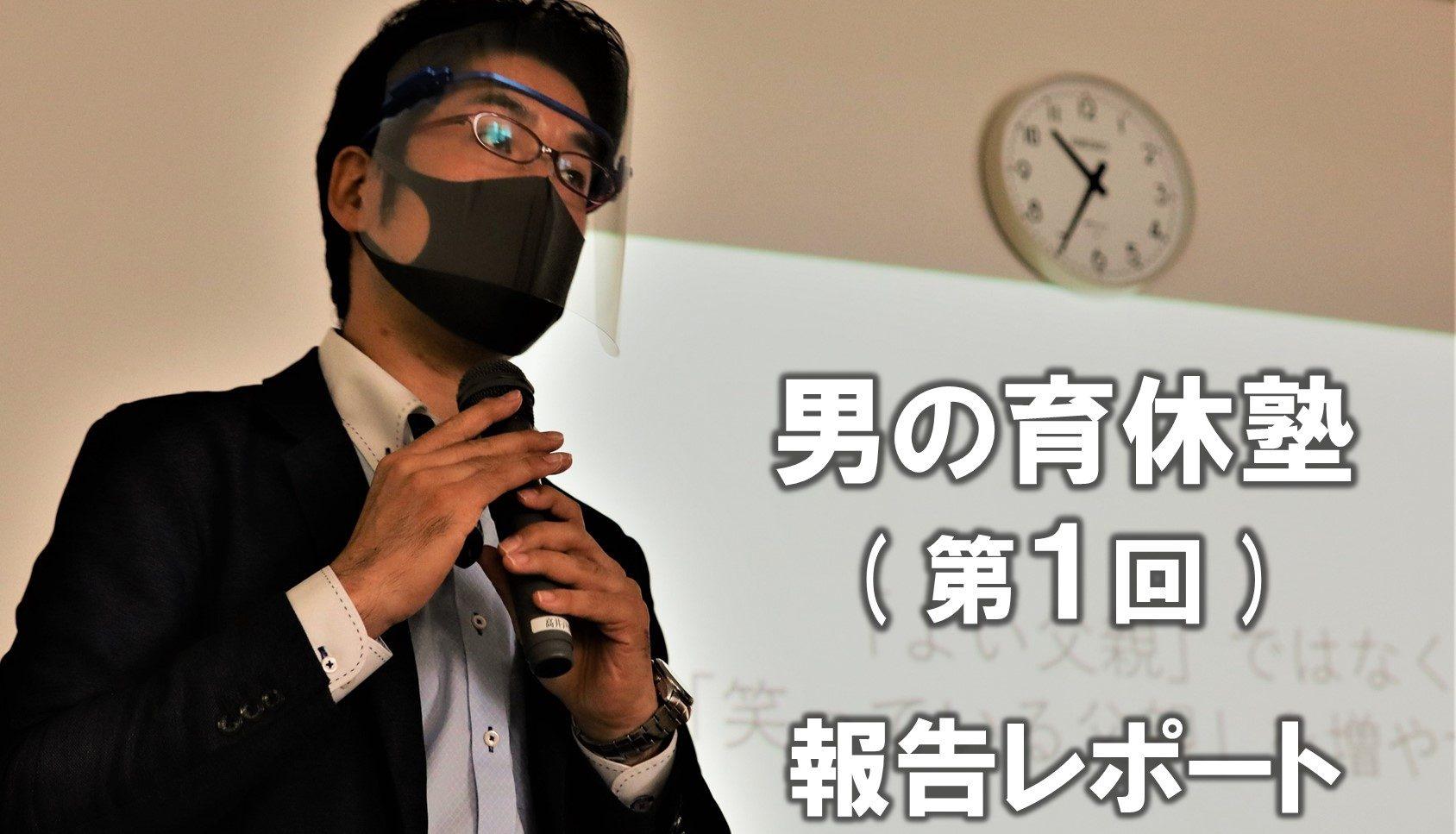 【イベント開催報告】 男の育休塾!「僕も育休取っていいですか?」