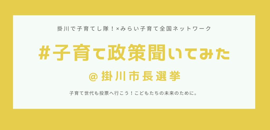 掛川市長選挙 #子育て政策聞いてみた